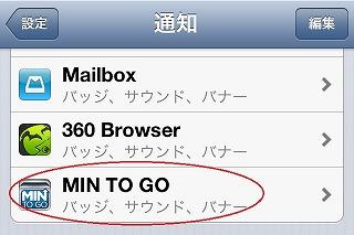 iphone-mintogo1