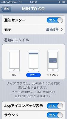 iphone-mintogo2
