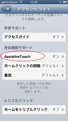 assistivetouch3