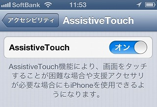 assistivetouch4