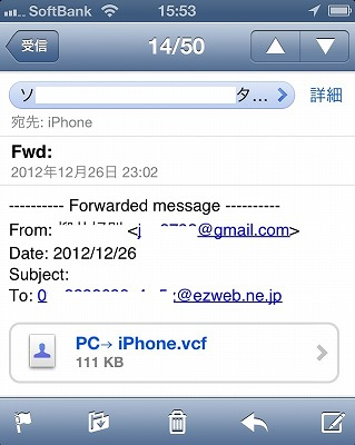 iPhone5-admail1