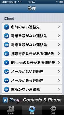 iphone-adkan2
