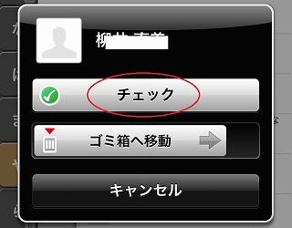 iphone-kanadex4