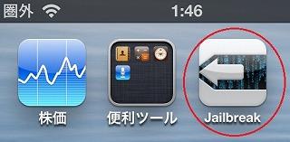 iPhone-evasion-jailbreak72