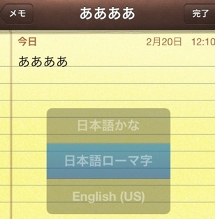 iPhone脱獄 iOS 6.1