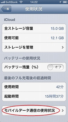 iphone-data2