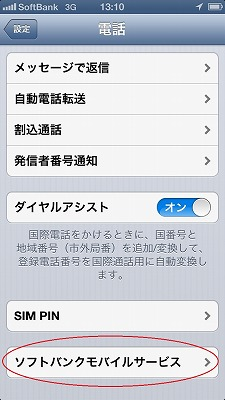 iphone-rusu3