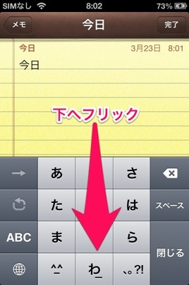 IPhone脱獄 Pull To Dismiss1