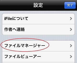 iphone-ifile3