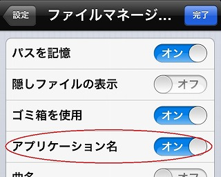 iphone-ifile4