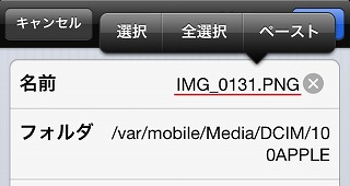 iphone-ifile8