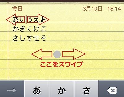 iphone-swipeshiftcaret2