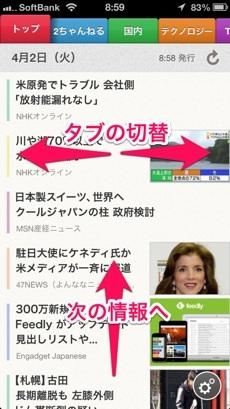SmartNews7