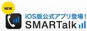 smartalk1