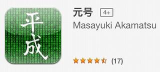 iPhone元号アプリ
