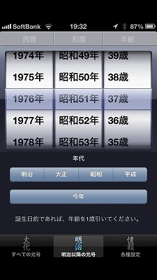 iPhone元号で年齢を表示