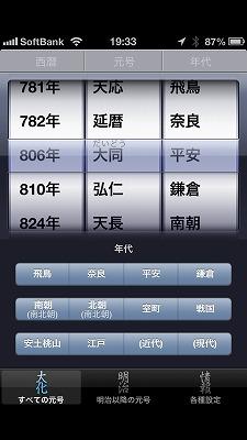 iPhoneで時代を調べる