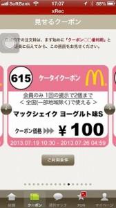 iphone-xrec5