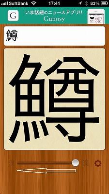 アプリで難しい漢字拡大