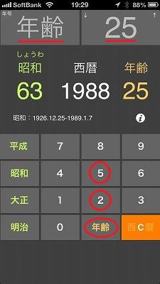 iPhone年号電卓