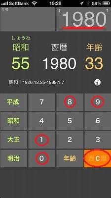 iPhoneで西暦を調べる