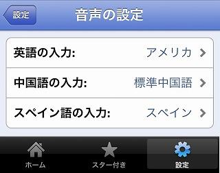 翻訳の設定画面