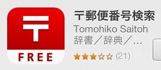 iPhone郵便番号検索アプリ