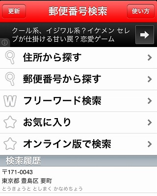 郵便番号アプリトップ画面