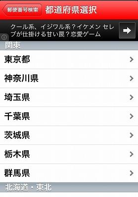 住所で検索iPhoneアプリ