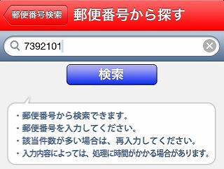郵便番号で探すiPhoneアプリ