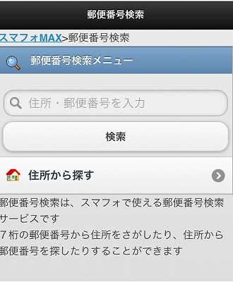 オンラインアプリで郵便番号検索