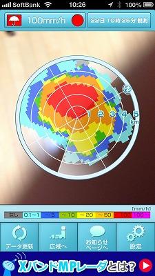 Go雨!探知機レーダー画面