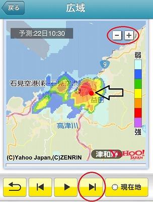 雨量を広域範囲で見る