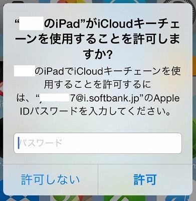 iCloudキーチェーンを設定