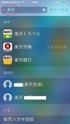 iPhoneをキーワードで検索