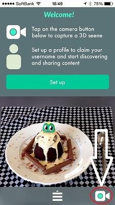 アプリ起動画面