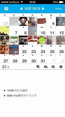 写真管理カレンダー