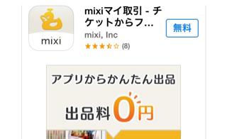 iphone-mixi-tool.png