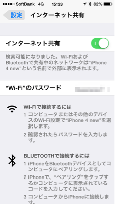 iPhone Bluetoothテザリング