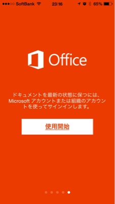 iPhone用Officeアプリ