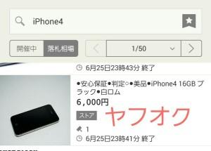 iPhone買い取り相場