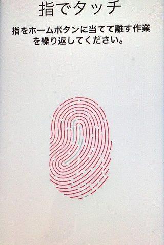 指紋認識認証の繰り返し