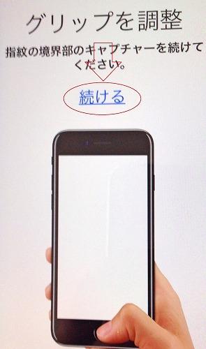 iPhone7のグリップ調整をする