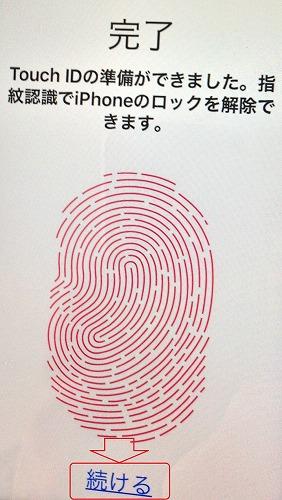 指紋登録1の完了