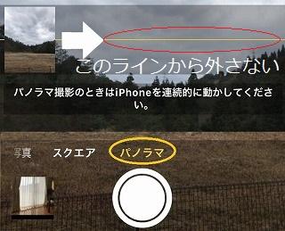 iPhone7のパノラマ写真