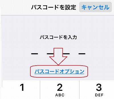 4桁の数字入力画面