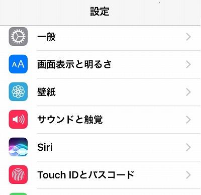 iPhone7指紋認識ロック登録開始