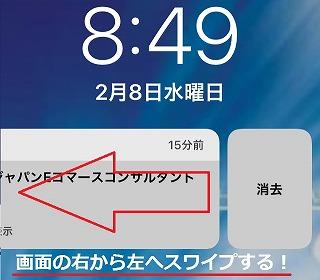 iPhone7の通知情報ロック画面で