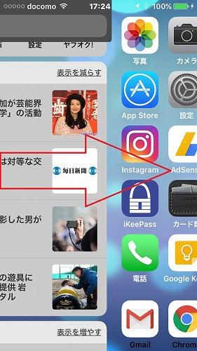 iPhone7のウィジェットを開く