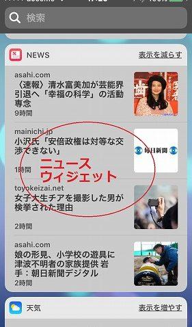 ニュースアプリ情報の一覧表示